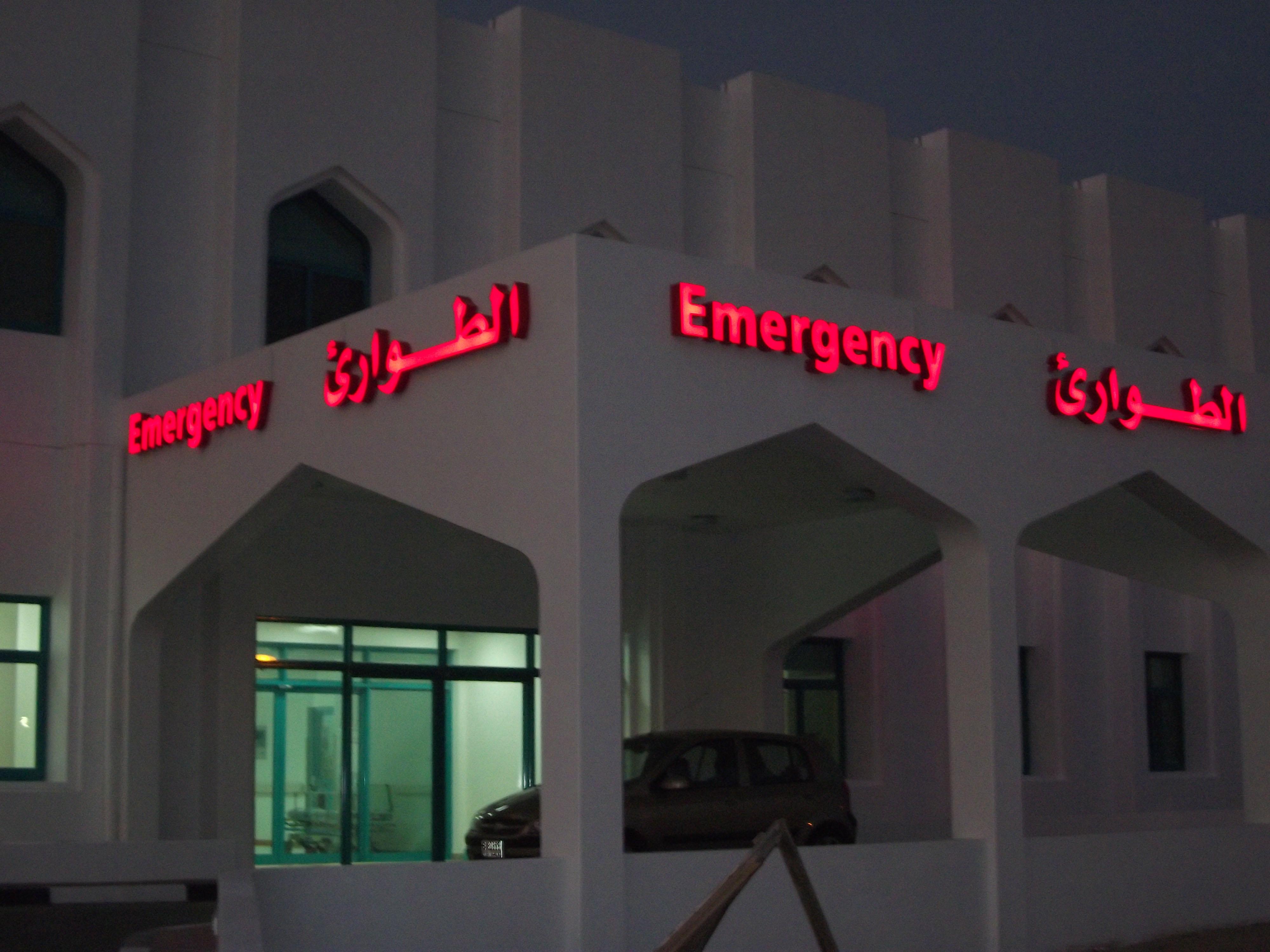 <h2>Emergency </h2><br/>