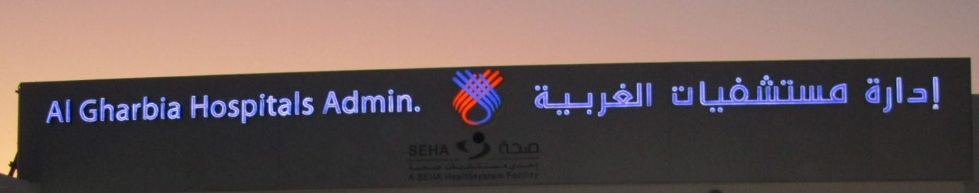 <h2>Al Gharbia - External Sign3</h2><br/>