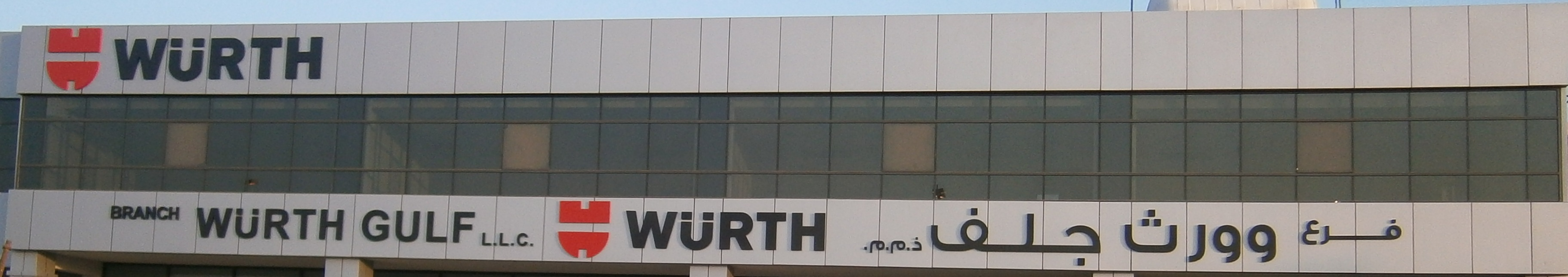 <h2>WURTH - External Sign</h2><br/>