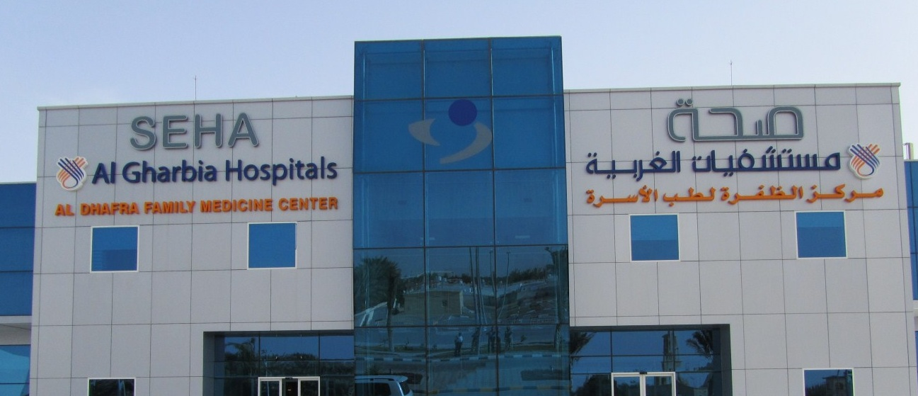 <h2>Al Gharbia - External Sign2</h2><br/>