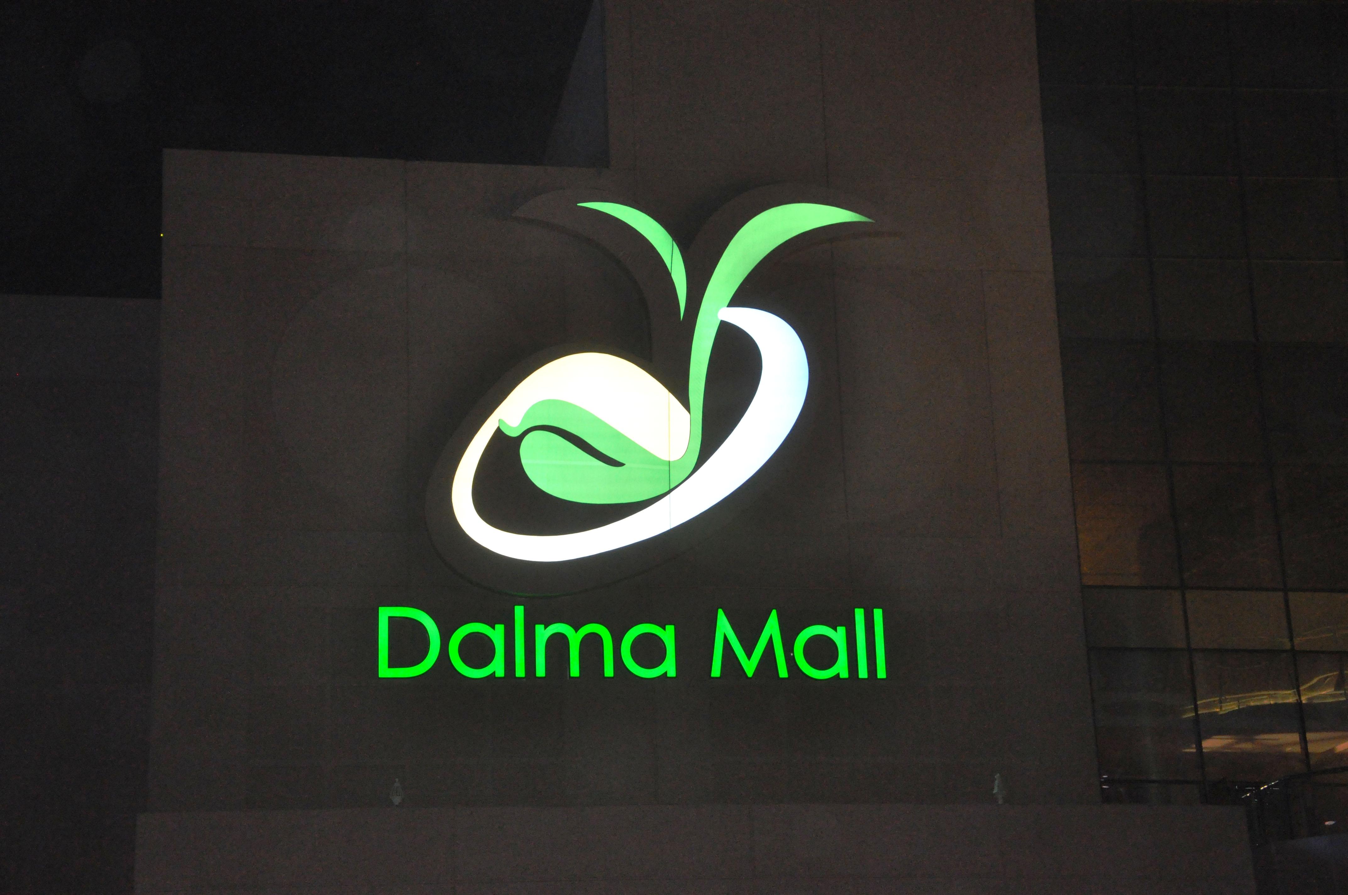 <h2>Dalma Mall</h2><br/>