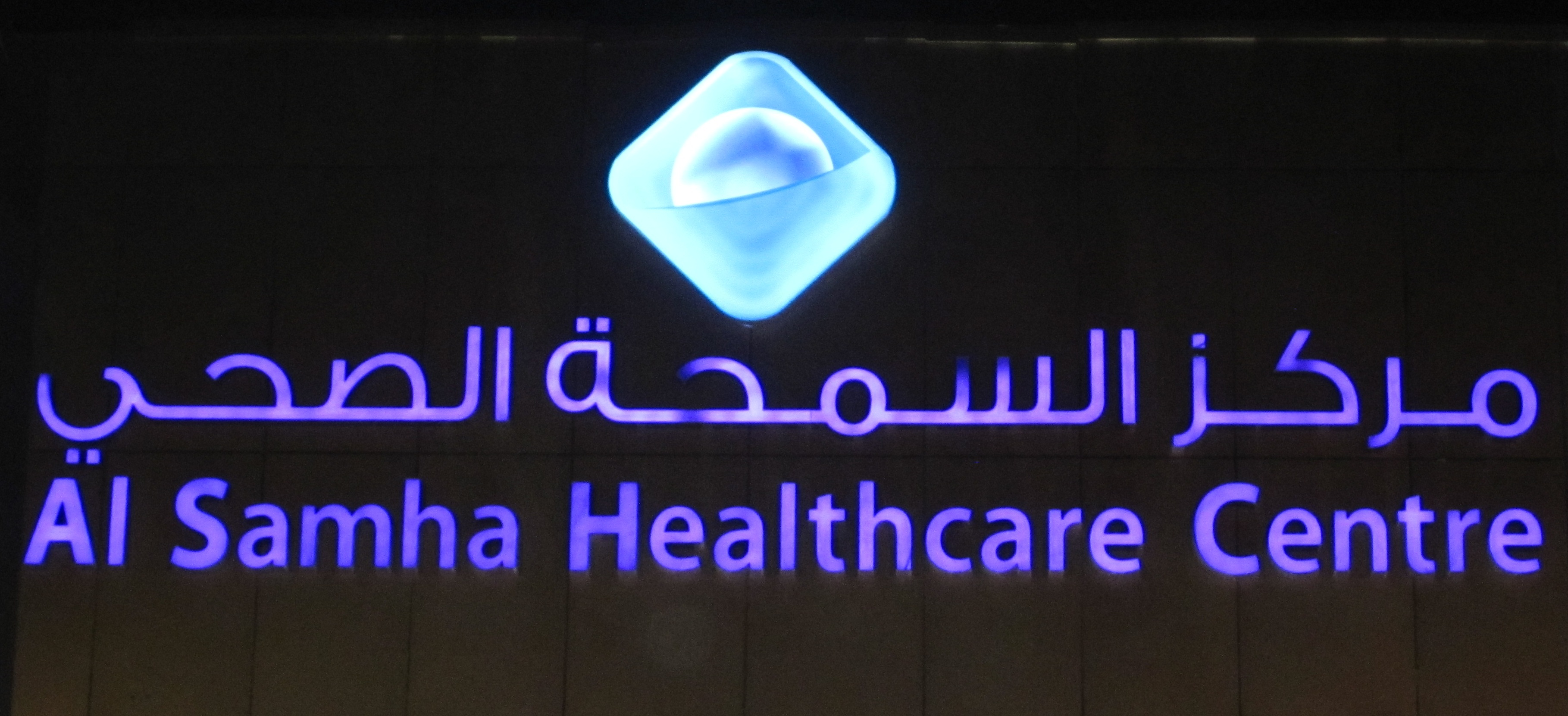 <h2>SEHA Samha - External Sign</h2><br/>