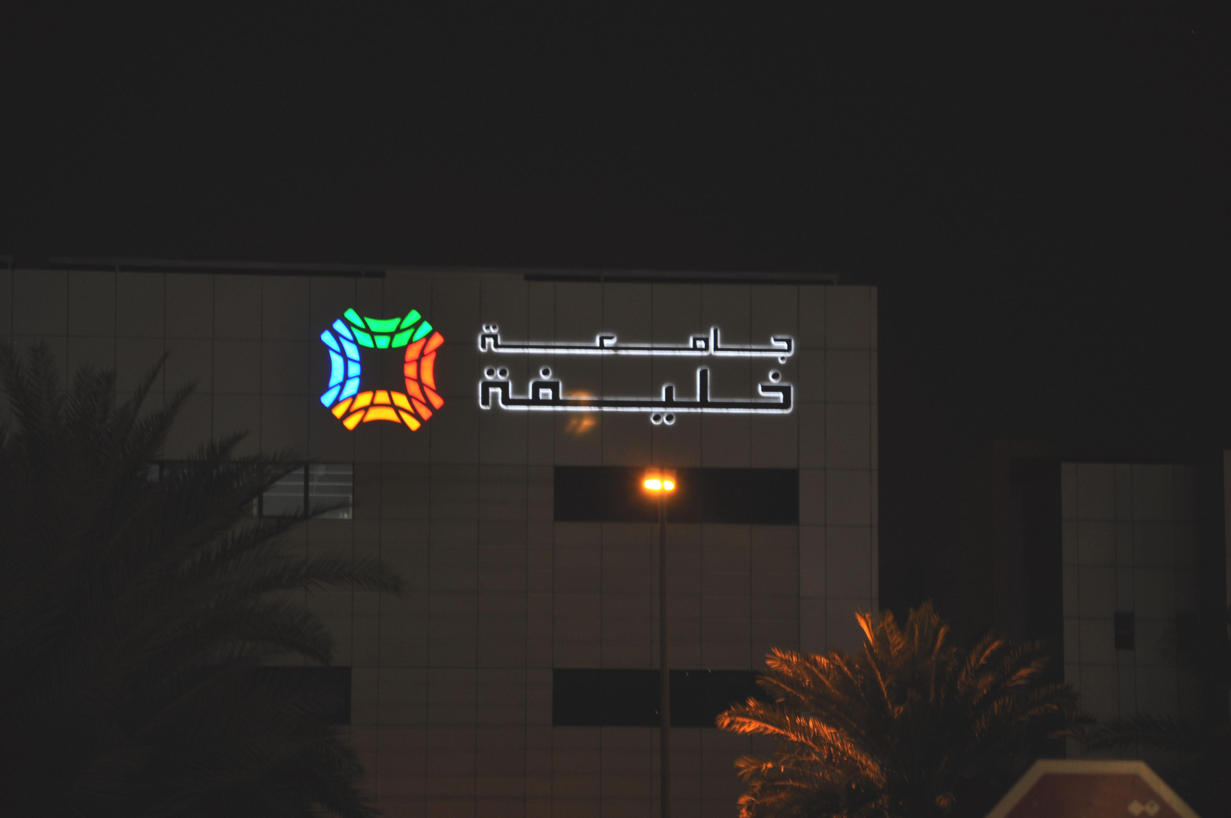 <h2>Khalifa University</h2><br/>